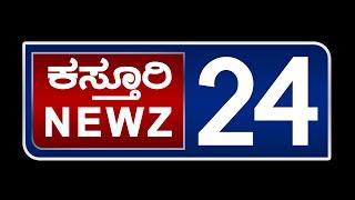 Kasthuri Newz 24 Live Stream