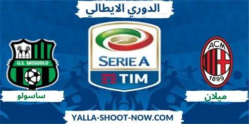 موعد مباراة ميلان وساسولو الدوري الايطالي