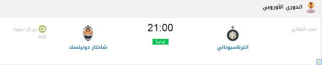 جدول مباريات اليوم - مباريات اليوم الاثنين 17-8-2020