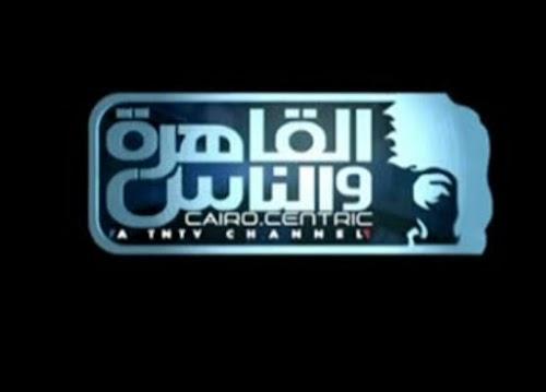 بث مباشر قناة القاهرة والناس ALKAHERA WAL NAS