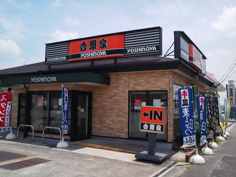 外観4 吉野家稲沢市役所前店