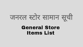 जनरल स्टोर सामान लिस्ट भाग 2– General Store Items List In Hindi Part–2