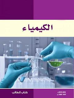 شروحات في الكيمياء للصف الثالث الثانوي البكالوريا المنهاج المطور 2019-2020