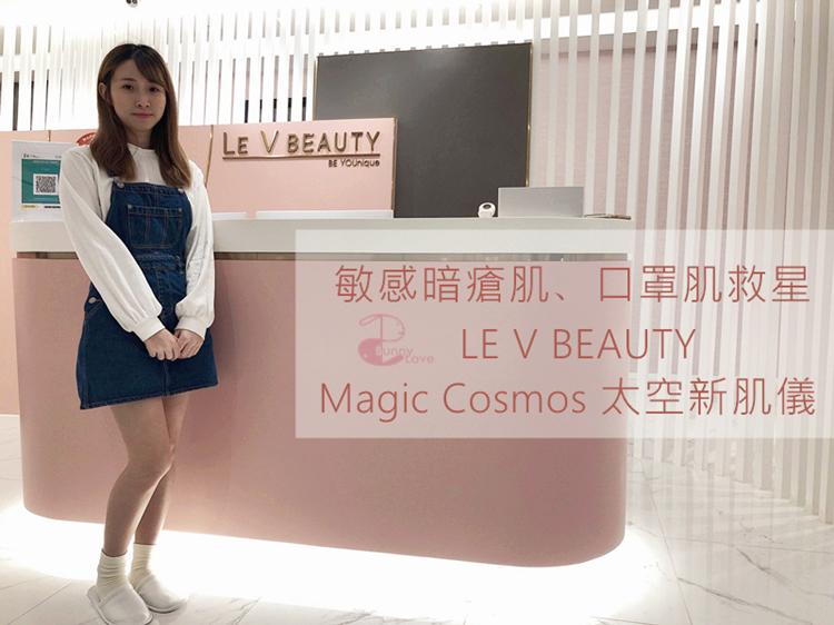 【美容療程】敏感暗瘡肌、口罩肌救星|LE V BEAUTY|Magic Cosmos太空新肌儀 ... ...