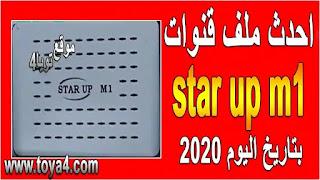 احدث ملف قنوات star up m1 بتاريخ اليوم 2020 بكل جديد