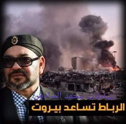 الملك محمد السادس نصره الله يمد يد العون إلى لبنان .. مستشفى عسكري ميداني ببيروت