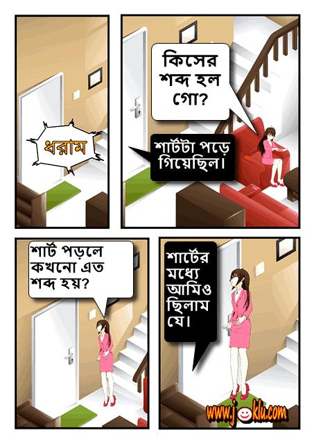 Falling sound Bengali joke