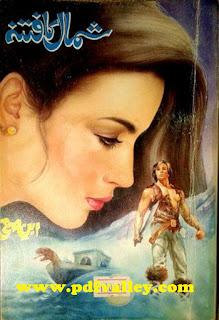 Shumal Ka Fitna by Ibne Safi