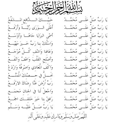 Lirik Maulid Diba Ya Robbi Sholli Ala Muhammad [Teks Arab & Terjemah]