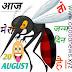 मच्छर ज्यादा क्यों काटते हैं? ||macchar jyada kyo katte hai.??