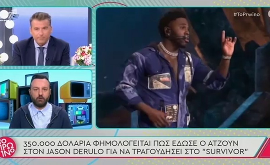 Survivor: Το ποσό που θα πάρει ο Jason Derulo για να τραγουδήσει