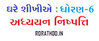 Std-6 Ghare Shikhie Adhyayan Nishpattio (Learning Outcomes) PDF Download