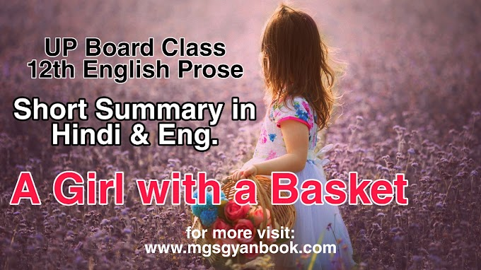 A GIRL WITH A BASKET SHORT SUMMARY IN HINDI AND ENGLISH UP BOARD CLASS 12th ENGLISH PROSE