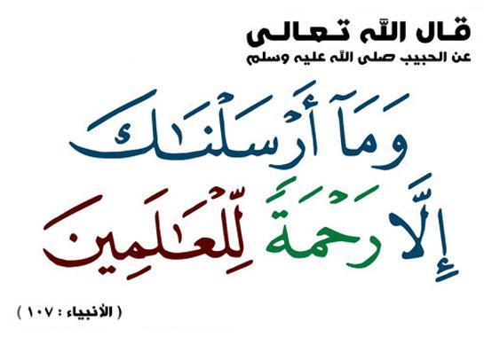 نبى الرحمة محمد صل الله عليه وسلم