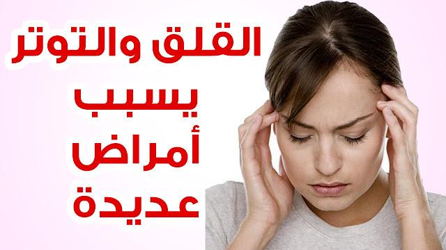التوتر واضراره فهو خطير قد يسبب كثير من امراض فاحذر منها