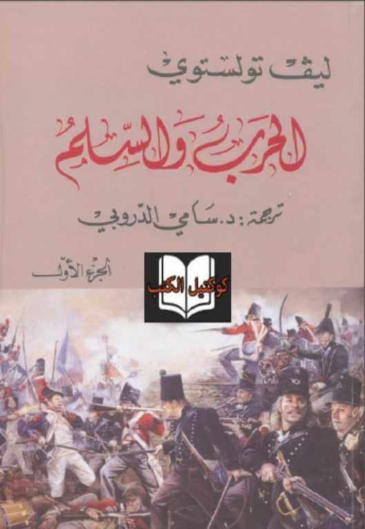 قراءة رواية الحرب والسلم الجزء الاول لـ ليف تولستوي pdf - كوكتيل الكتب