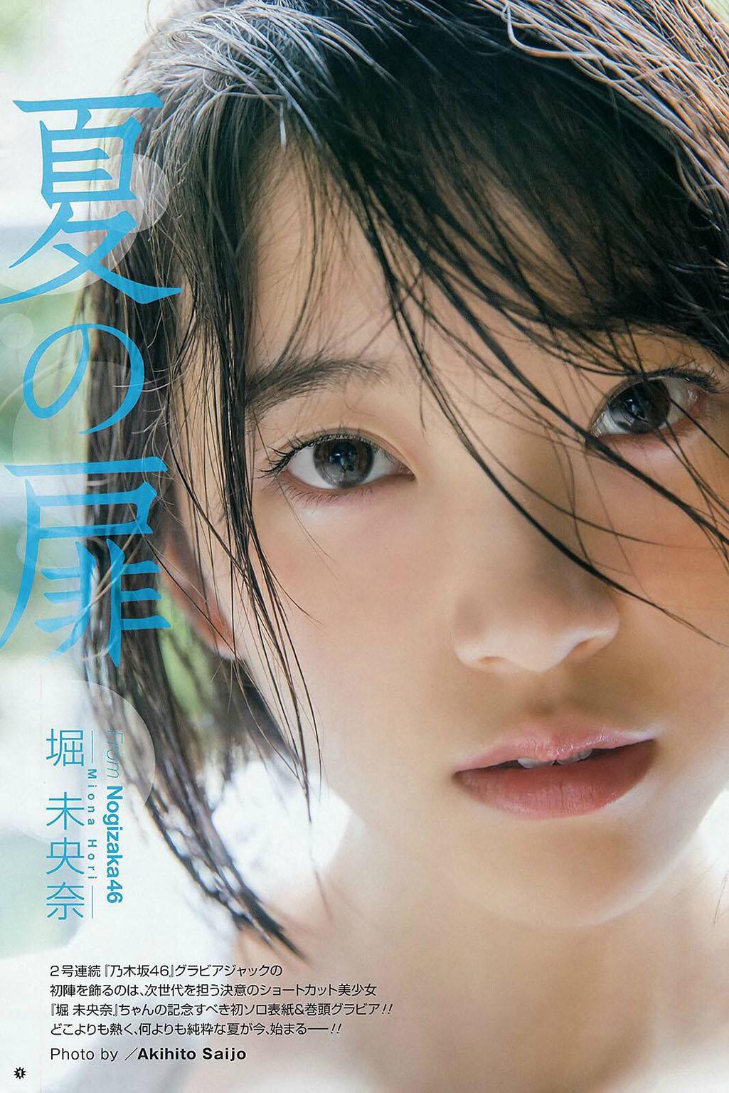 Hori Miona 堀未央奈 Nogizaka46, Young Gangan 2016 No.15 Gravure