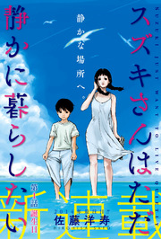 Suzuki just wants to live life quietly Manga