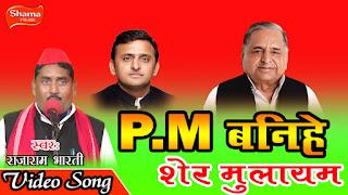 samajwadi party mp3 song  RAJA RAM BHARTI