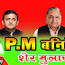 RAJARAM BHARATI का समाजवादी पार्टी गीत-P.M बनिहे शेर मुलायम-PM BANIHE SHER MULAYAM