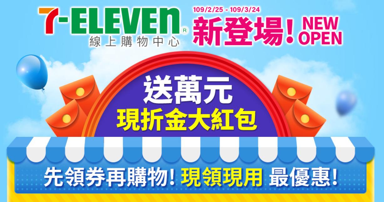 【7-ELEVEN線上購物中心】全新登場,送萬元現金大紅包