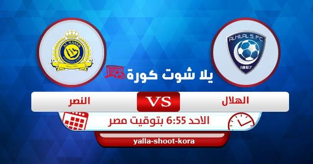 اهم مباريات اليوم بث مباشر الدوري السعودي