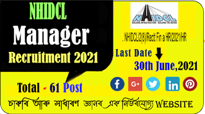 NHIDCL Manager Recruitment 2021