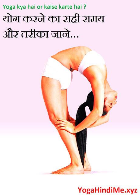 Yoga karne ka sahi tarika jane in hindi | योग क्या है ? इसके फायदे क्या है ? योग कैसे करे ?