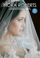 https://www.culture21century.gr/2020/04/twra-kai-gia-panta-ths-nora-riberts-book-review.html
