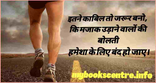 Top 10 Motivational Quotes in Hindi for wisdom