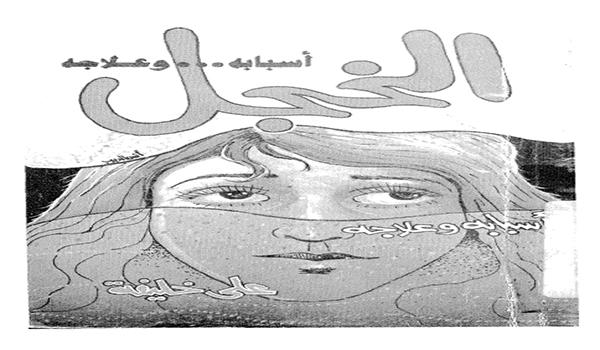الخجل اسبابه و علاجه pdf