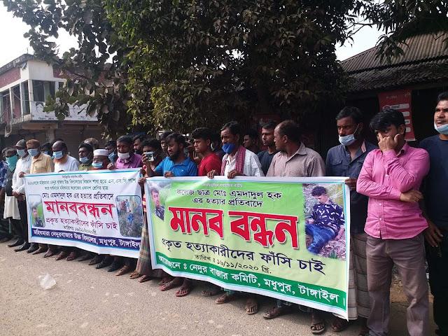 মধুপুরে কলেজ ছাত্রের হত্যার প্রতিবাদে মানববন্ধন