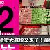 SASA 清货大减价又来了!最低只需RM2!姐妹们去扫货咯~