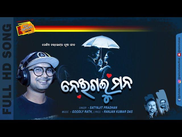 Neigalu Mana (Satyajeet) Odia Songs download