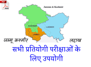Jammu & Kashmir And Laddakh In Hindi