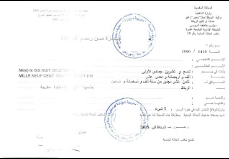 بسهولة وثائق واجراءات التصريح بالوفاة بالمغرب 2020