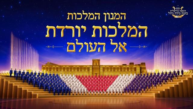המנון המלכות, כנסיית האל הכול יכול, ברק ממזרח