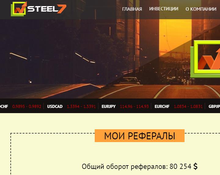 Оборот структуры Steel 7