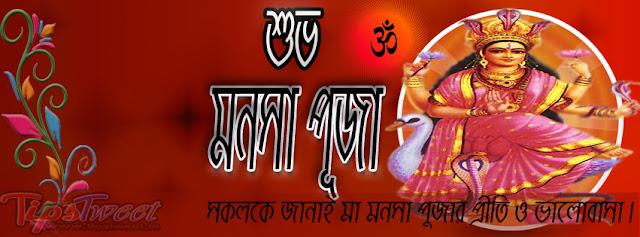 Maa Manasa Puja Facebook Cover Photo