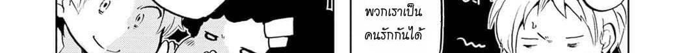 อ่านการ์ตูน Koisuru Yankee Girl ตอนที่ 2 หน้าที่ 28