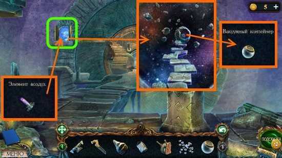 устанавливаем элемент воздуха и получим контейнер в игре затерянные земли 3