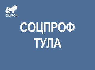 Донская городская больница №1 | Профсоюз СОЦПРОФ