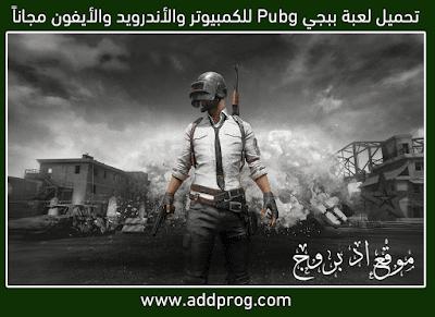 تحميل لعبة ببجي Pubg للكمبيوتر والأندرويد والأيفون مجاناً  Download Pubg For PC And Android Free