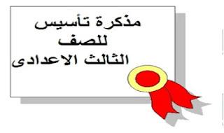 مذكرة تاسيس شاملة فى اللغة الانجليزية للصف الثالث الاعدادي -مستر محمد صلاح