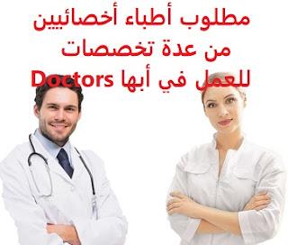 وذلك للتخصصات التالية : أنف وأذن وحنجرة باطنة عامة مسالك بولية أشعة طبيب عام جلدية أخصائي/ة أطفال