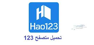 hao 123