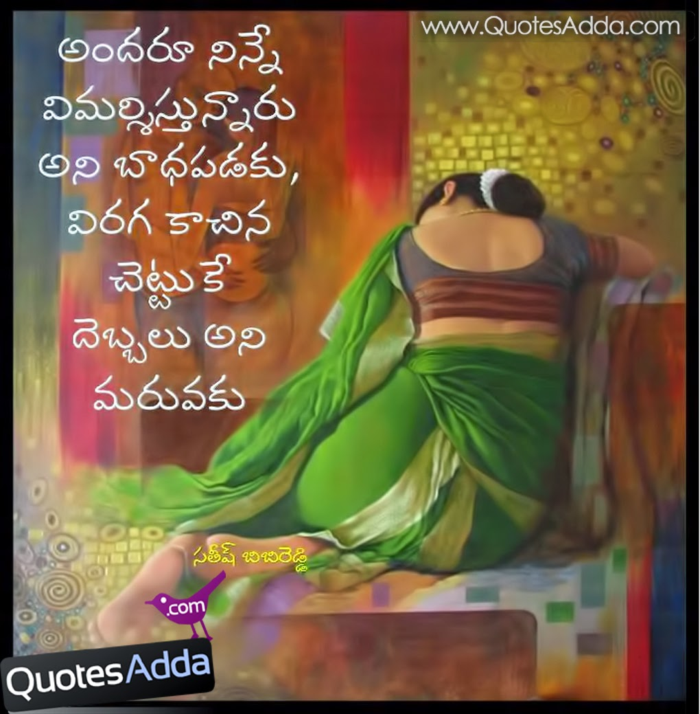 Telugu Latest Life Inspiring Quotes Telugu Nice Sad Quotes Best