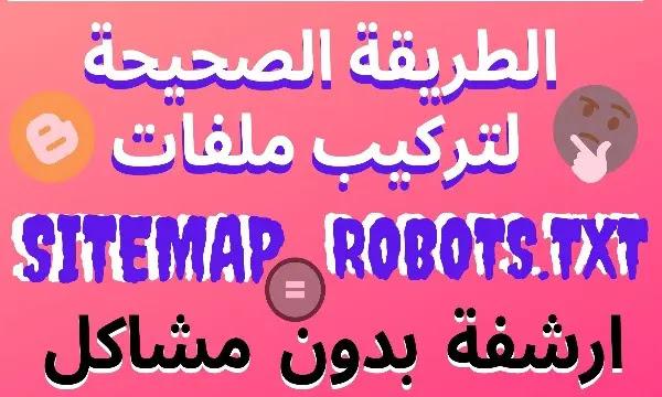 كيفية اضافة ملفات سيت ماب و روبوت تكست_robots.txt _ sitemap