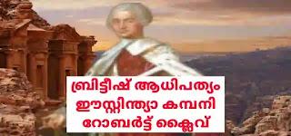 ഇന്ത്യയിൽ ആദ്യ ഇംഗ്ലീഷ് ഫാക്ടറി സ്ഥാപിതമായ സ്ഥലം?,മാർഗ്ഗദർശിയായ ഇംഗ്ലീഷുകാരൻ,മാസ്റ്റർ റാൽഫ് ഫിച്ച്,ജോൺ കമ്പനി,