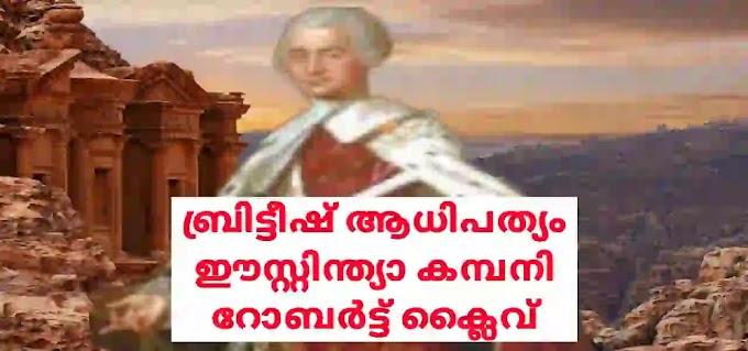East India Company - Robert Clive Malayalam